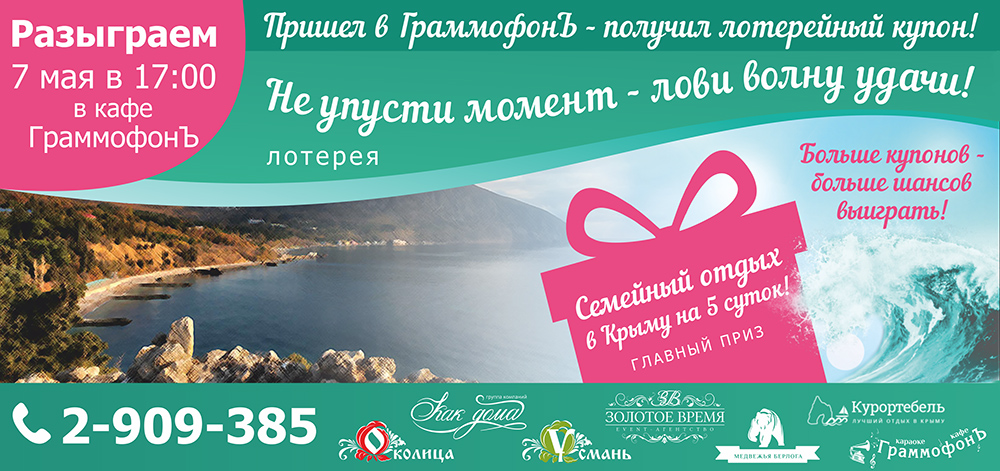 banner_lotereya